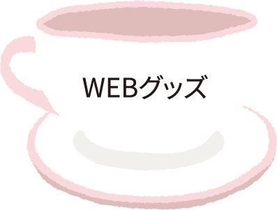 WEBグッズ